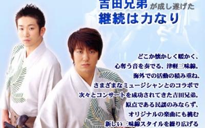 【シリーズ・この人に聞く!第13回】津軽三味線奏者 吉田兄弟が成し遂げた 継続は力なり
