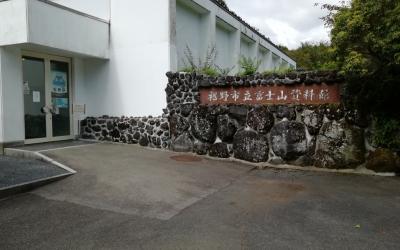 地域の歴史を知る休日(富士山資料館)