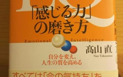 【書籍】 EQ 「感じる力」の磨き方_高山 直