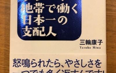【今週の一冊】日本一のクレーマー地帯で働く日本一の支配人_三輪康子