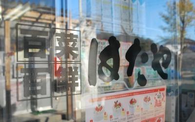 明日を目指すお店リポート:久之浜「浜風商店街・はたや」