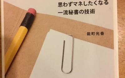 【今週の一冊】誰からも「気がきく」と言われる45の習慣_能町光香