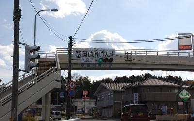 「どこがどう変わった?」2016年末の富岡町