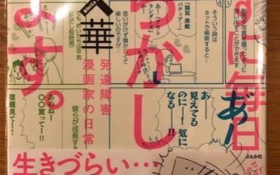 【今週の一冊】こりずに毎日やらかしてます。発達障害漫画家の日常_ 沖田 ×華