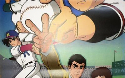 ツッコミどころ満載!マンガ『巨人の星』は最高におもしろい!!第1回