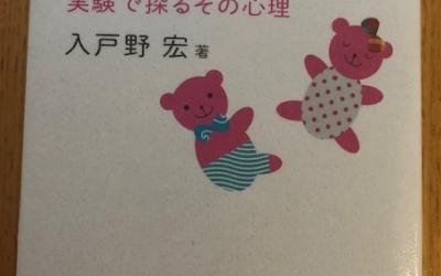 【今週の一冊】「かわいい」のちから 実験で探るその心理_入戸野 宏