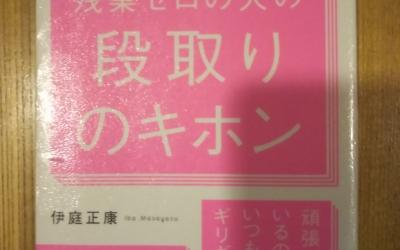 【書籍】 残業ゼロの人の段取りのキホン(再読)_伊庭正康