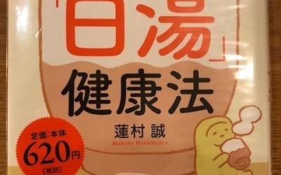【今週の一冊】病気にならない「白湯」健康法_蓮村 誠