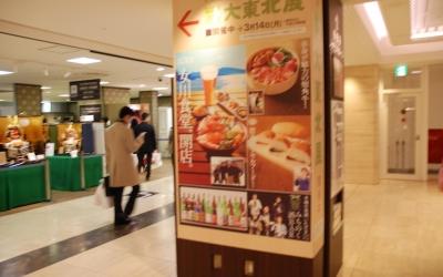 東北の味と「ひと」に大阪で出会う、の巻