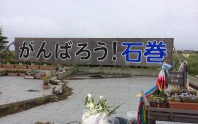 【復興支援ツアー2015】震災5年を見る。そして何があっても生き抜く力を身につける旅 byさぶろうた