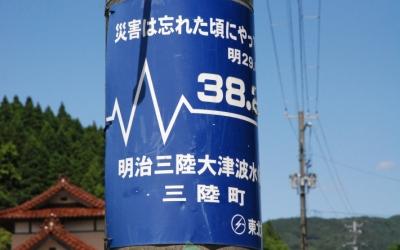 【明治三陸津波120年】最大津波高38.2mの場所