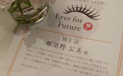 つつじ野 第9回「未来へ向けて」