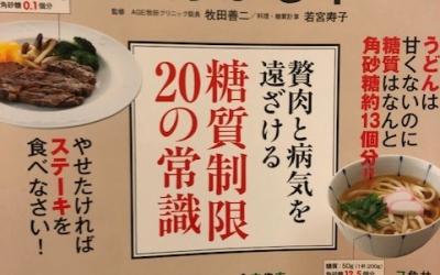 【今週の一冊】一生健康!糖質オフ!が分かる本_ 牧田善二