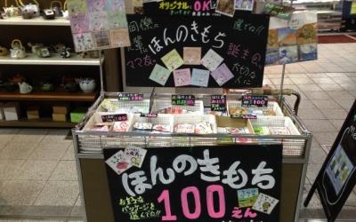 息子へ。東北からの手紙(2016年3月18日)「二杯目のお茶の温かさ」【神戸・新長田】