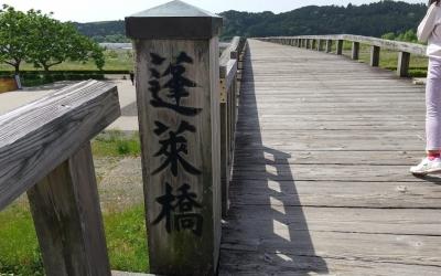 体験から学ぶ Part10 ~世界最長の木造歩道橋を渡る~