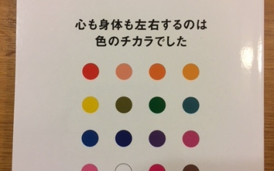 【今週の一冊】色の心理学_佐々木仁美