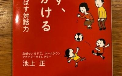 【今週の一冊】叱らず、問いかける--子どもをぐんぐん伸ばす対話力_ 池上 正