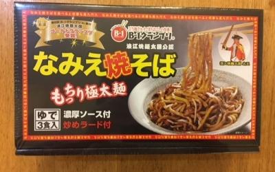 焼きそば食べ比べ!!Part2