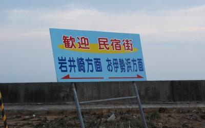 海辺の地をゆく「気仙沼・波路上」 2013年4月17日