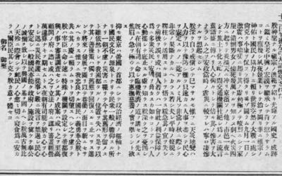 関東大震災のわだち