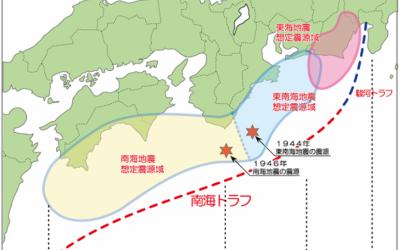 南海トラフ巨大地震への備え ~その1~