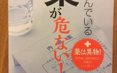 【今週の一冊】いま飲んでいる薬が危ない!_深井 良祐