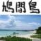 鳩間島 - 昼は静か、夜は賑やか、観光客は増えてます。(沖縄・八重山諸島)