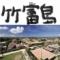 竹富島 - 赤瓦屋根の伝統的な民家群(沖縄・八重山諸島)