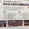 熊本地震から1年「つながっている絆」