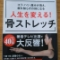 【書籍】人生を変える!骨ストレッチ_松村卓