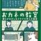 【今週の一冊】おカネの教室 僕らがおかしなクラブで学んだ秘密_高井浩章