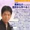 【シリーズ・この人に聞く!第7回】教育者 義家弘介さんが伝える、「挫折から学べること」