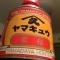 ほんとの空の下にあるほんとうの醤油。いわき市「山田屋醸造」