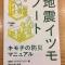 【今週の一冊】地震イツモノート_地震イツモプロジェクト (著)
