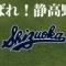『静岡高校野球部』記事一覧