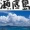 瀬底島 - お馴染みの観光ルートに瀬底ビーチをプラス!(沖縄)