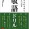 【今週の一冊】教えられるほどよくわかる敬語ドリル_吉田 裕子 (監修)