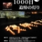 震災から1000日。石巻でともされる灯り