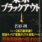 書評「東京ブラックアウト」