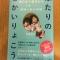 【今週の一冊】 ふたりのせかいりょこう 東日本大震災から6年_佐藤美香