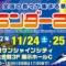 「アイランダー2012」 参加島のここに注目!(西日本)