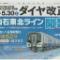【朗報!】5月30日 仙石線再開&仙石東北ライン開業♪