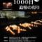 12月5日、東日本大震災1000日追悼の灯りがともされます。