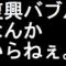 東日本大震災・復興支援リポート 被災した女川で聞いた言葉