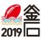 2019年ラグビーワールドカップの開催都市に釜石市が選出!