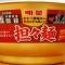 実食!復興支援カップ麺「熊谷×黒船 担々麺」