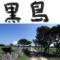 """黒島 - 島の""""のどかさ""""とダイビングに注目!癒しのハートアイランド(沖縄・八重山諸島)"""