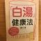 【今週の一冊】 病気にならない「白湯」健康法_蓮村 誠