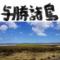 与勝諸島 - 海中道路にて結ばれた4つの島(沖縄)
