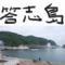 答志島 - 深い緑、深い歴史、深い味わい(三重)